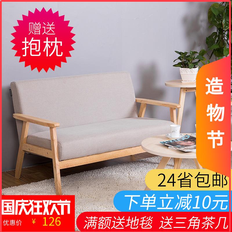 北欧简易实木单人双人三人简约日式客厅网红款布艺租房小户型沙发
