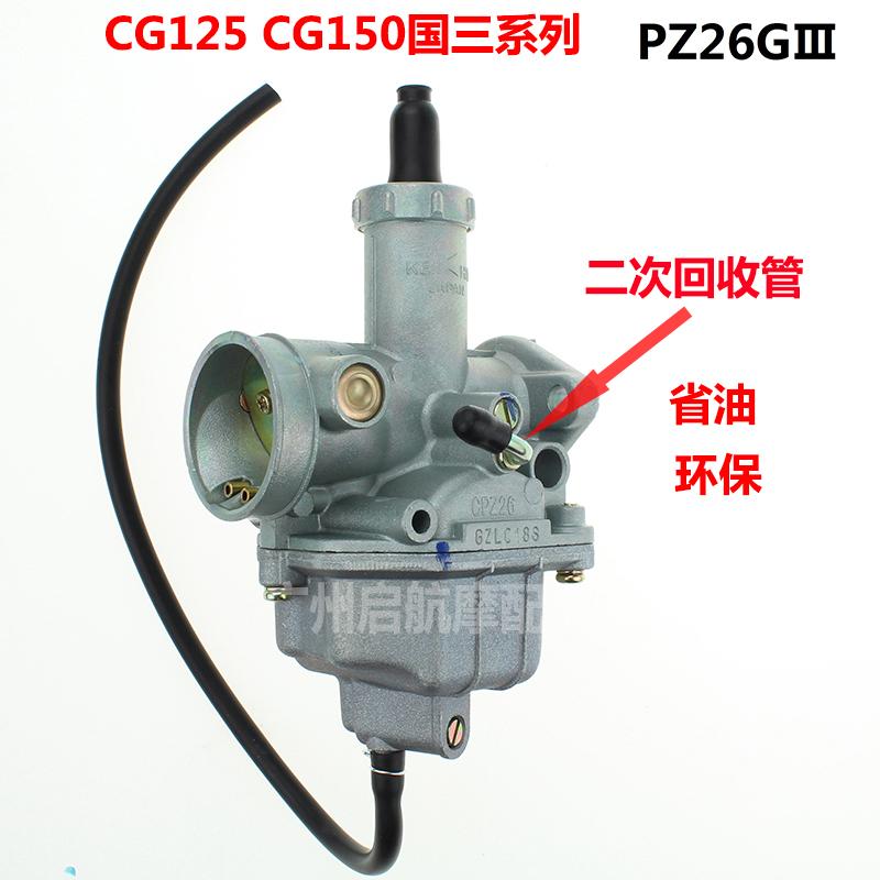 钱江 宗申 隆鑫 本田CG125 150 三轮摩托车通用 京滨国三化油器