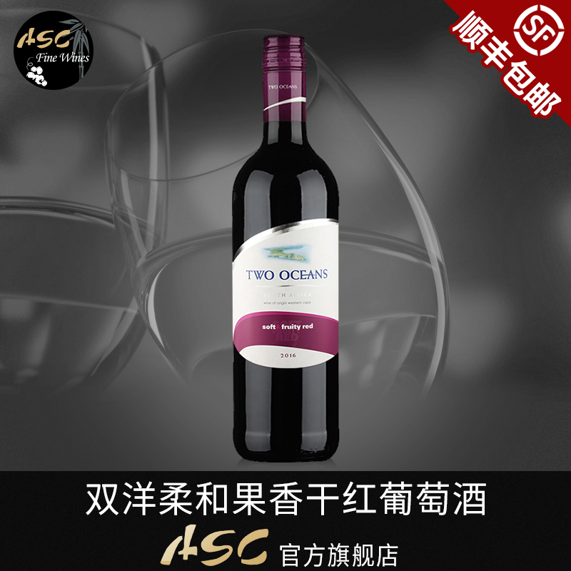 ASC imported wine in South Africa Two Oceans soft fruity red wine bottle gift bags genuine original bottle SF Express