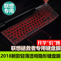 Lenovo Savior r720 keyboard y700 notebook 15isk computer 15.6 inch Protection y7000 film y720 dustproof transparent i7 full coverage function y520 accessories set y7000p man