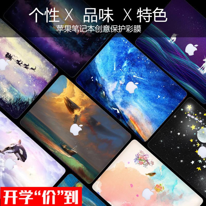 Mac苹果笔记本贴纸air13.3寸电脑pro全套macbook保护15外壳13贴膜11创意个性全身全包机身键盘按键贴2017配件