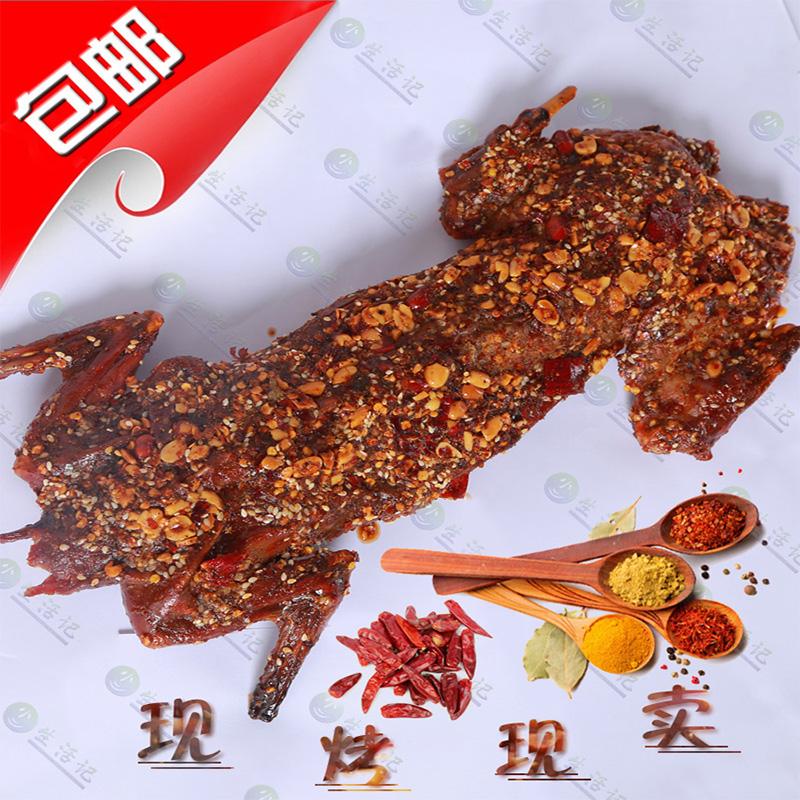 四川特产 自贡冷吃兔麻辣手撕烤兔 新鲜现做美食烤全兔麻辣兔肉