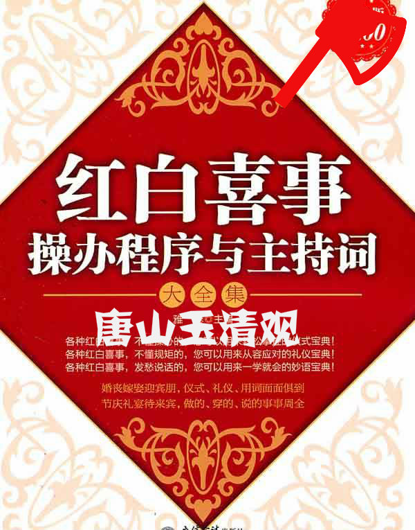 Wedding one-stop service, red and white weddings, auspicious days, auspicious days, inform traditional customs, pay attention to wedding planning