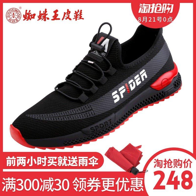 蜘蛛王运动鞋男夏透气网鞋跑步鞋椰子潮流学生休闲鞋新款飞织耐磨