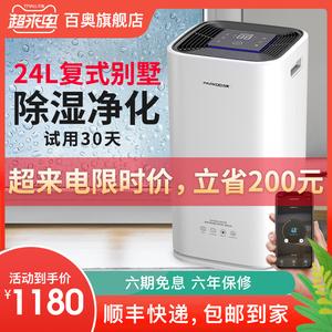 领【100元券】购买百奥家用除湿机大功率地下室抽湿机卧室小型静音空气除湿器PD223D