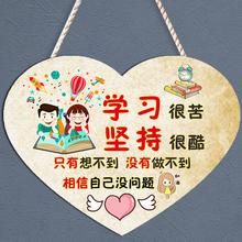 儿童房励志标语挂牌 学生书房激励 小孩房间卧室装饰牌木质小挂件