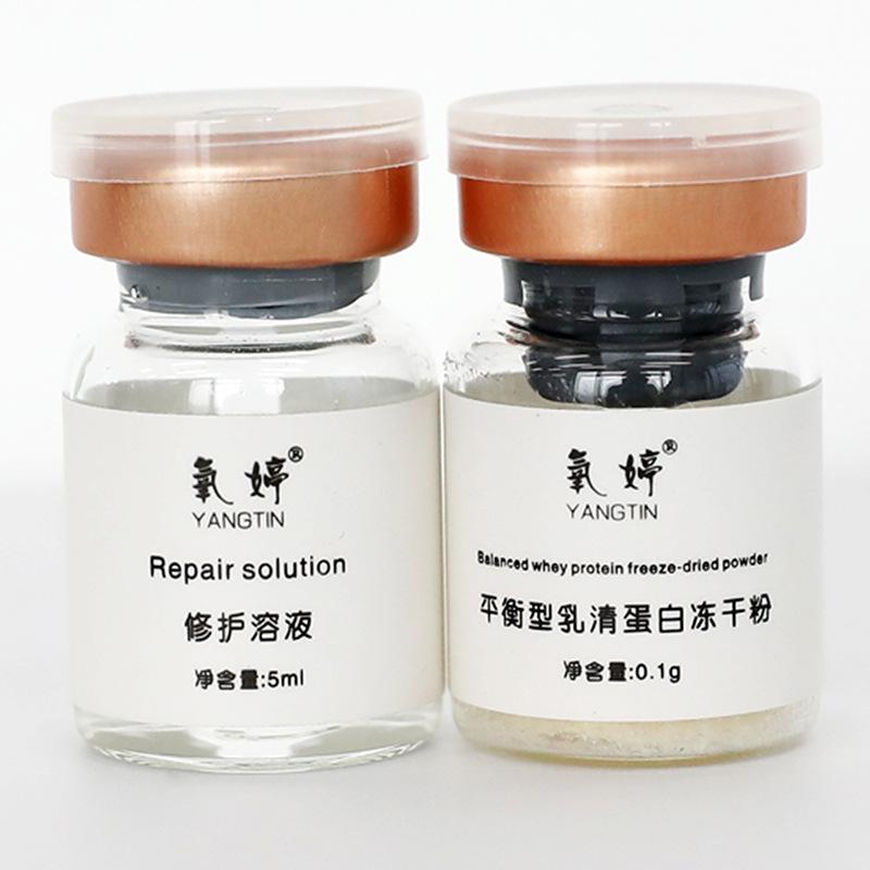 修护溶液氧婷平衡型乳清蛋白冻干粉