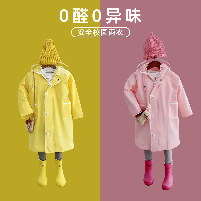 大橘籽宝宝幼儿园小学生儿童雨衣