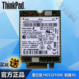 T440p N5321GW W540 X240 thinkpad 04W3823 内置3G上网模块