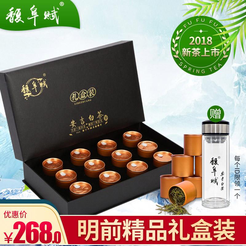 馥阜赋礼盒装小泡安吉白茶60g罐装明前精品2018新茶春茶绿茶