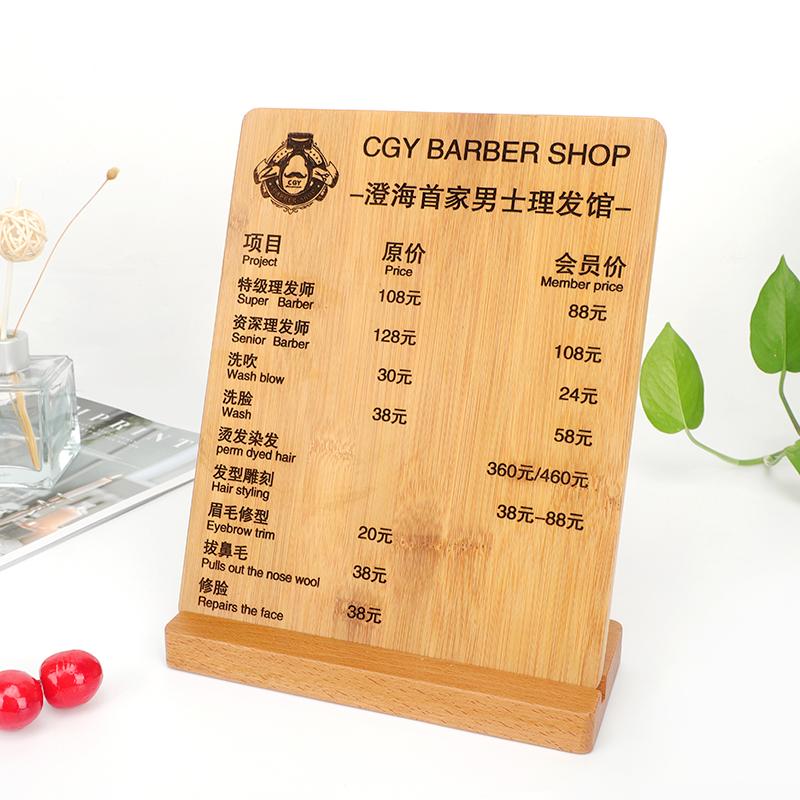 定制雕刻木竹制质价格表价目牌美容美发养生菜单设计复古木板摆台
