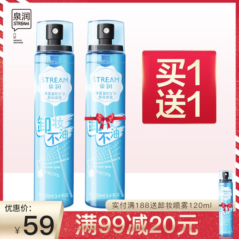 泉润正品专柜矿泉温和卸妆喷雾120ml深层清洁温和眼脸唇卸妆水液
