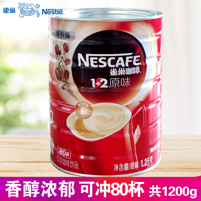Nestle 1 + 2 original coffee 1200g canned instant three in one coffee powder 1.2kg barrel can be used to make 80 cups