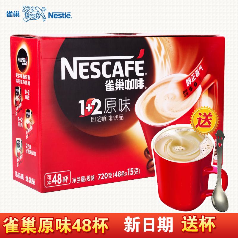 雀巢咖啡1+2原味咖啡速溶三合一咖啡粉15g*48条装盒装送杯