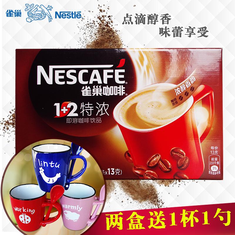 买2送杯正品雀巢1+2三合一特浓速溶即溶咖啡粉13g48条30条礼盒装