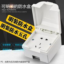 型防溅盒铡室卫生间厕所开关面板室外明装电源保护盖罩86防水插座
