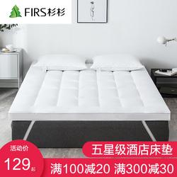 酒店软垫加厚垫被单人家用防滑床垫