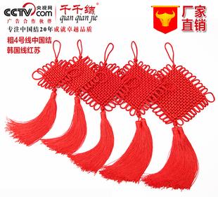 小中国结红色挂件吉祥如意结客厅春节家居装 饰出国特色礼品送老外