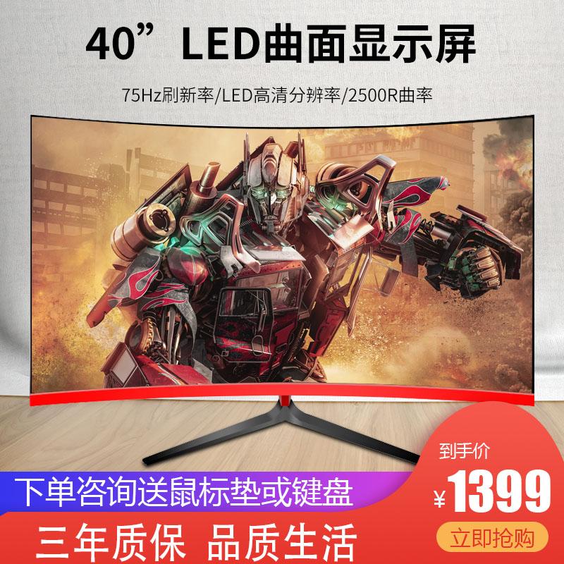 限8000张券博奇 40英寸曲面显示器 网咖高清电竞游戏曲面屏台式液晶电脑屏幕