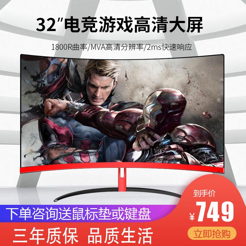 限时秒杀32英寸无边框液晶高清大屏曲面显示器游戏电竞超薄电脑屏幕HDMI