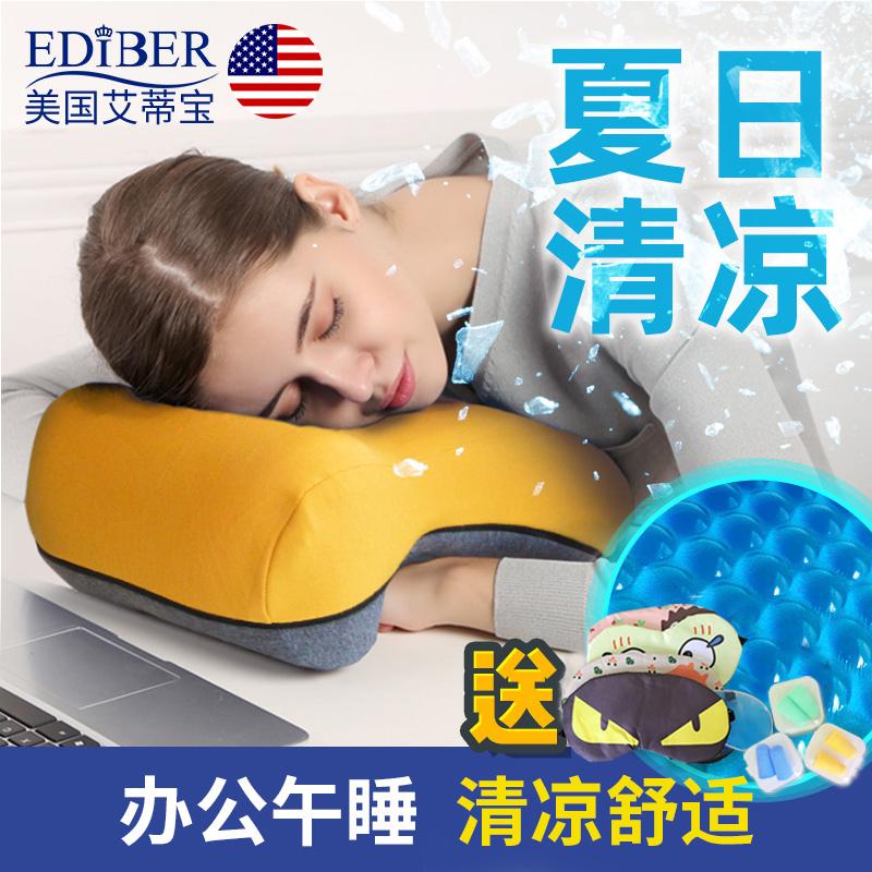 美国艾蒂宝办公室神器趴趴枕午睡枕