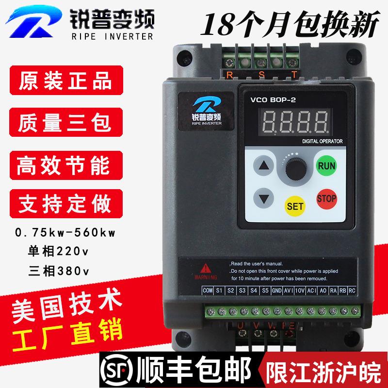 锐普变频器1.5 2.2 3 4 5.5 7.5 11kw单相220v三相380v电机调速器