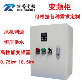 变频器380v1.5 2.2 4 5.5 7.5 11KW电机调速风机控制柜恒压柜电箱