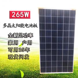 多晶硅太阳能电池板265瓦厂家直销渔船蓄电池充电户外全新光伏板