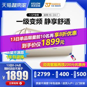 限地区:KELON 科龙 KFR-35GW/MJ1-A1 一级能效 空调挂机 1.5匹 1869元包邮(需用券