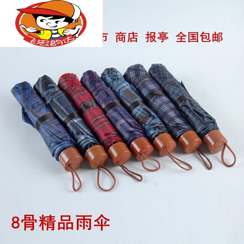 天堂格子雨伞