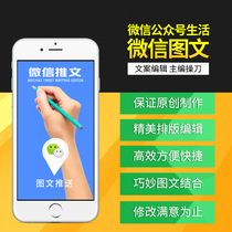 Original substitute writing public number soft text content planning design WeChat friend Circle graphic case soft text push typesetting