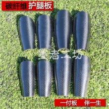 岂止于轻高性能碳纤维专业足球训练护腿板插板男女青年护小腿