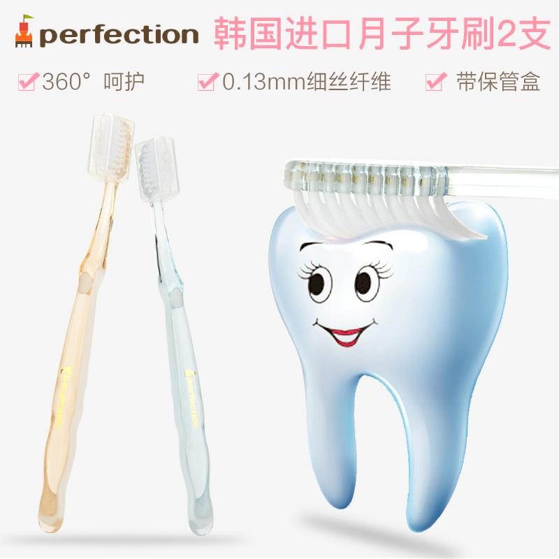 [进口]月子牙刷孕妇牙刷怀孕洗漱产后软毛坐月子非一次性牙刷2支