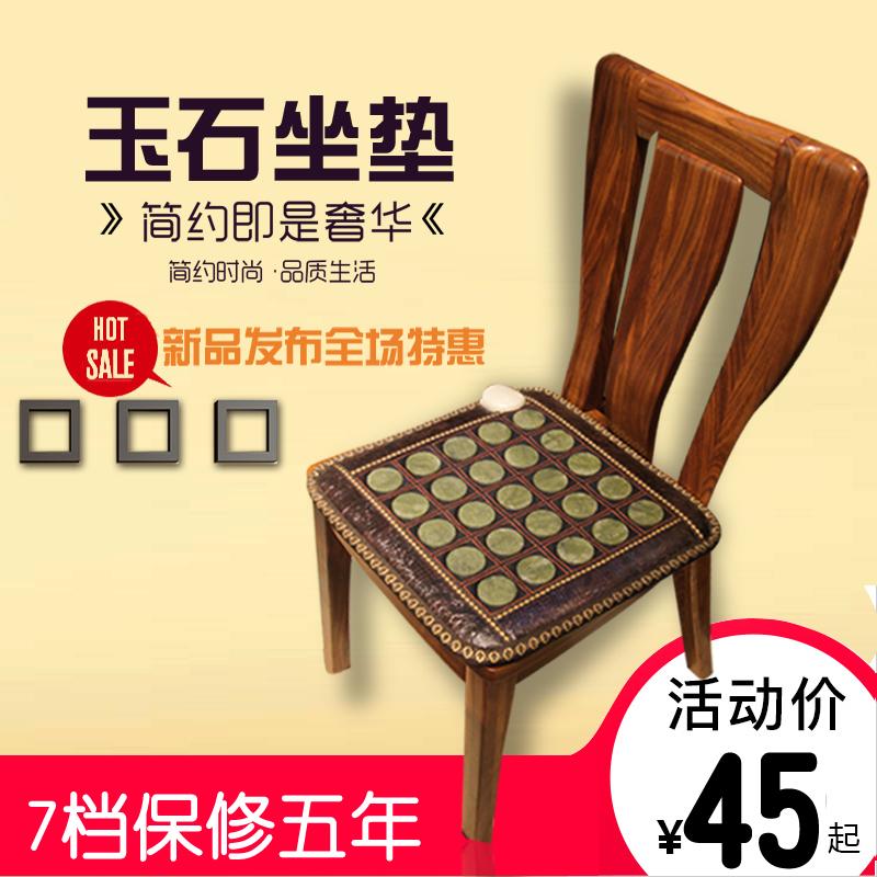 Genuine jade cushion germanium stone Tomalin health care heating cushion office heating Office boss chair cushion
