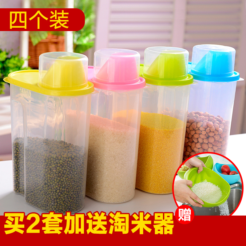 五穀雜糧儲物罐四件套裝廚房食品收納罐塑料防潮密封罐大號儲存盒