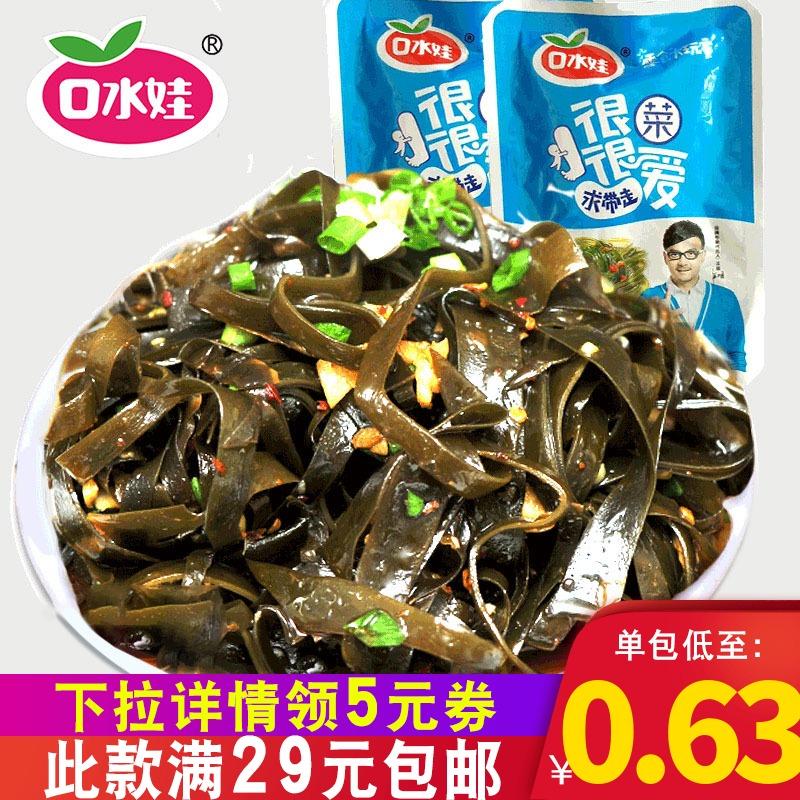 10包口水娃海带丝休闲辣味麻辣零食开袋即食散装独立小包装下饭菜