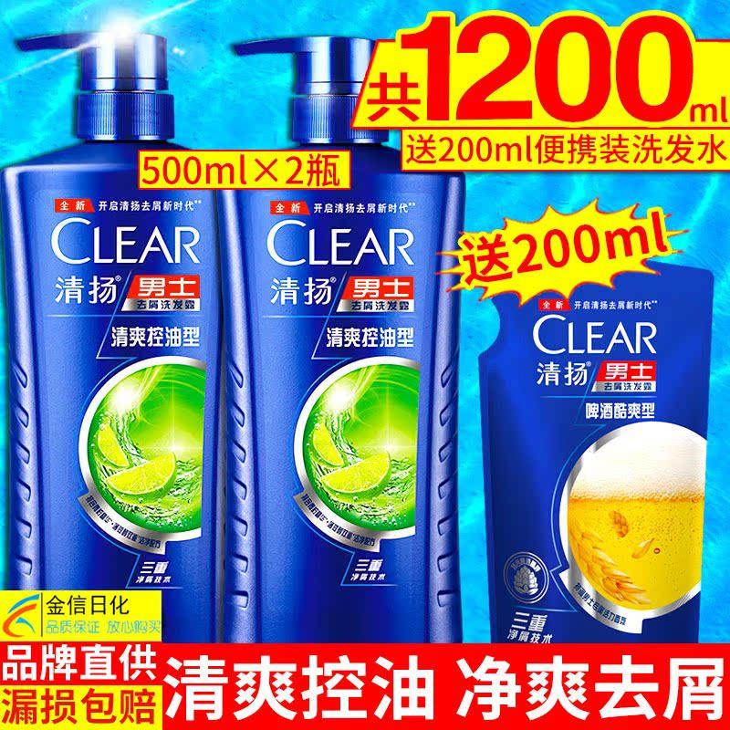 清扬洗发水露500mlx2瓶男士套装去屑止痒控油家庭装促销套装包邮