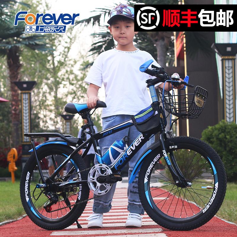 上海永久儿童自行车6-16岁中大童脚踏车山地单车男孩女孩童车小孩