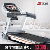 亿健旗舰店跑步机家用款多功能超静音折叠室内大型健身房专用8009