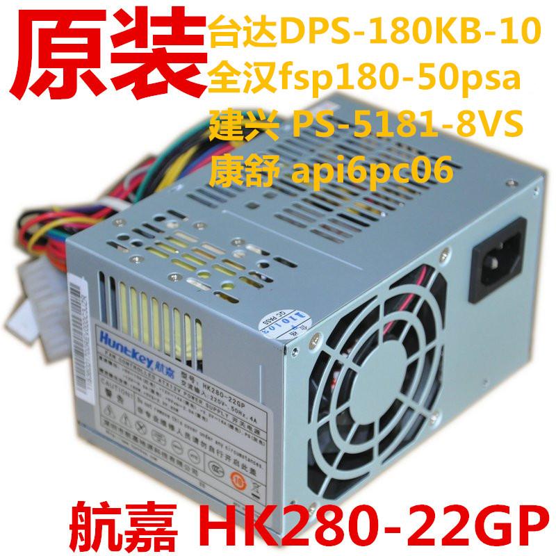 全新联想标准半截台式机小电源HK280-22GP通用API6PC06 ps-5181-8