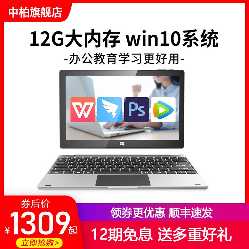 【12期免息】win10平板电脑二合一微软windows系统PC11.6英寸轻薄办公学生网课超极变形本中柏EZpad Pro8