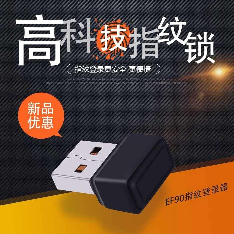 笔记本台式电脑USB指纹登录器密码识别解锁Windows 自动指纹开机