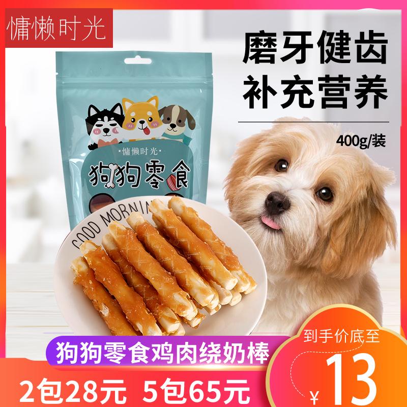 宠物狗狗零食鸡肉绕奶棒400g泰迪金毛小型犬补钙咬胶磨牙棒洁齿骨