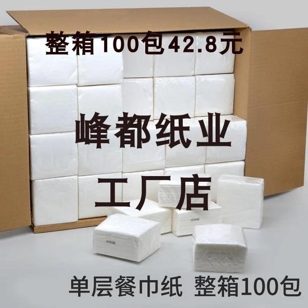 餐巾纸抽纸整箱饭店用100包散装餐厅纸巾专用实惠装小包纸巾热销35件正品保证