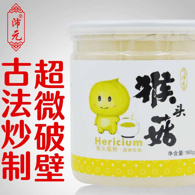 沛元3罐540克养胃猴菇蛋白质营养粉饮料菌片颗粒超细破壁猴头菇粉