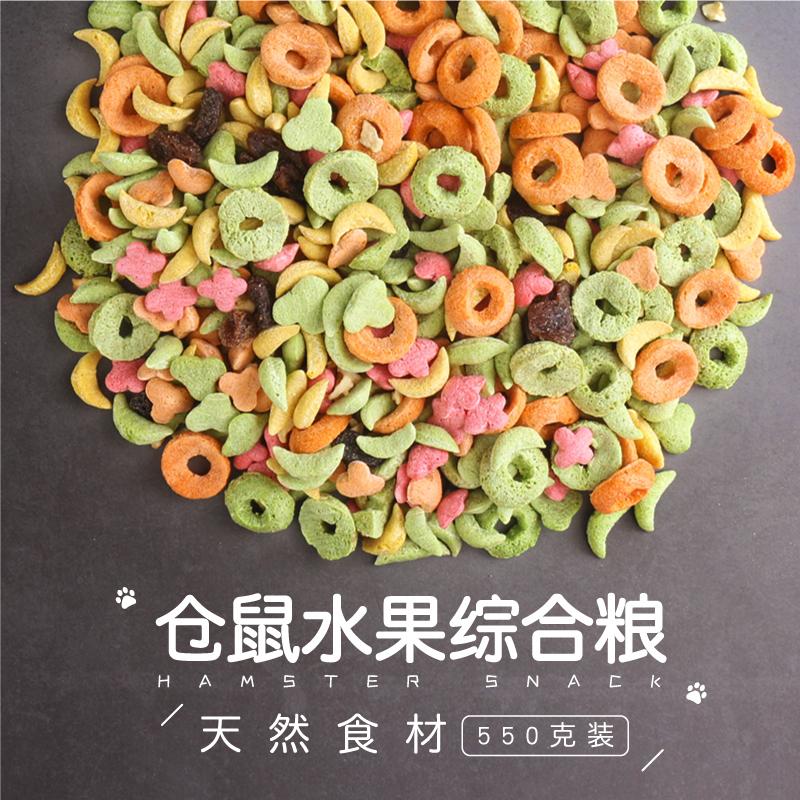 [鼠鼠星球饲料,零食]仓鼠专用水果主粮饲料金丝熊用品营养均yabo2288106件仅售16元