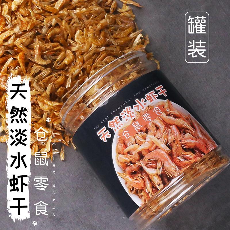 [鼠鼠星球饲料,零食]鼠鼠星球罐装虾干仓鼠专用零食饲料金丝月销量48件仅售11.9元