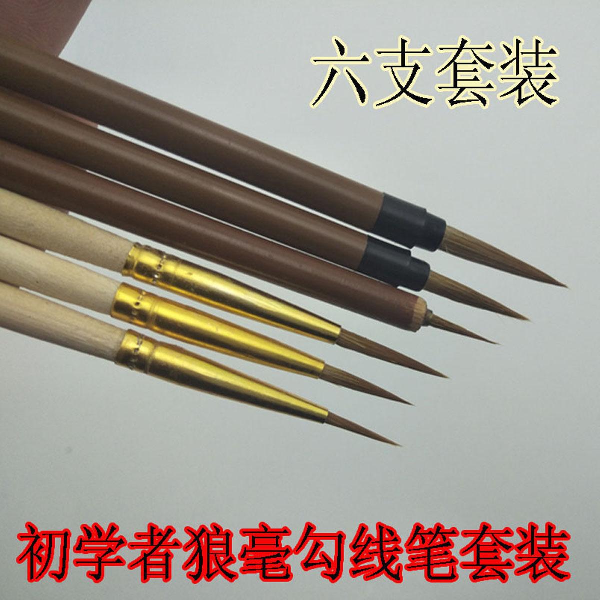 Большой средний маленький волк волосы установите крюк линии ручка работа штрихи кисть традиционная китайская живопись лист мышца кальмар довольно в соответствии с зерна карандаш рисунок карандашом тонкий золото тело