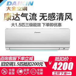 Daikin/大金 FTXR336SCDW/N 大1.5匹直流变频空调壁挂式冷暖挂机