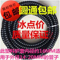 尼龙塑料螺旋耐老化耐磨洗车清洗机高压水管油管胶管电缆保护套